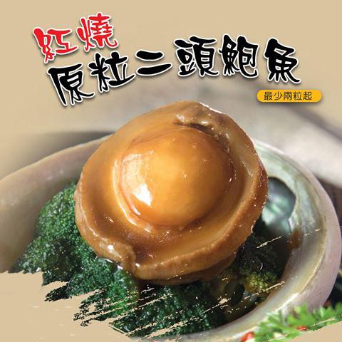 Abalone promotion